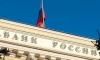 Стали известны претенденты на символы новых купюр ЦБ России