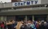 В Петербурге и области эвакуировали четыре учебных заведения за день