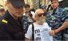 """В Петербурге полиция """"повязала"""" противников """"пакета Яровой"""""""