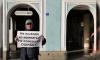 """""""Не выходи из комнаты"""": петербуржец провел акцию в поддержку самоизоляции"""