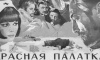 """В Выборге пройдет показ фильма """"Красная палатка"""""""