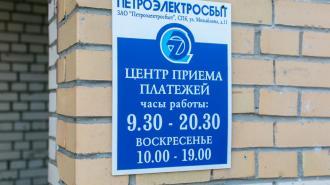 """""""ЕИРЦ Петроэлектросбыт"""" отменил комиссию за оплату капремонта"""