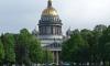 Для передачи Исаакиевского собора требуется 26 тыс. разрешений от минкульта