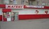 Неизвестный «заминировал» сразу 310 магазинов «Магнит» в Петербурге и Ленобласти