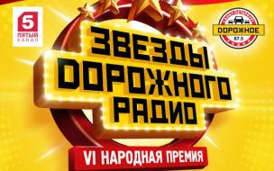 """""""Звезды Дорожного радио"""" выступят в Петербурге"""