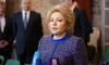 Матвиенко предложила увеличивать пенсионный возраст каждый год
