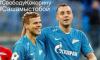 """Зенит"" включил Кокорина в заявку на матчи плей-офф Лиги Европы"