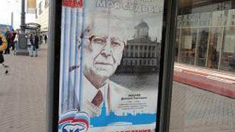 """Плакаты """"Единой России"""" с известными личностями демонтируют"""