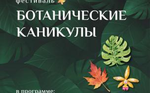 """Фестиваль """"Ботанические каникулы"""""""