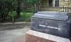 В Смольном обсуждают легализацию памятника человеку-невидимке