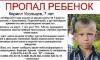 Вторую неделю ищут 7-летнего Кирилла Усольцева, пропавшего в Краснокамске