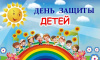 Дмитрий Никулин и Геннадий Орлов поздравили маленьких выборжан с Днем защиты детей