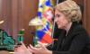 Голодец: все больше россиян начинают интересоваться культурой