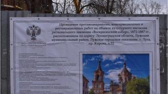 В Луге приступили к реставрации Воскресенского собора