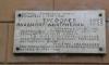 В Петербурге надругались над мемориальной доской памяти «кронштадтского палача»