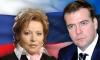 Матвиенко едет на встречу с президентом РФ Дмитрием Медведевым