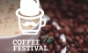 Благотоврительное мероприятия Coffee Festival