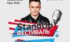 Сольный концерт Ильи Соболева