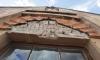 Петербуржцам не дали повесить фото Мефистофеля на месте сбитого барельефа
