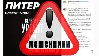 """В """"Вечернем Урганте"""" предупредили петербуржцев о мошенниках"""