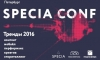 Specia Conf: тренды интернет-маркетинга