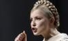 Юлию Тимошенко хотят жестоко унизить работой посла Украины в Гондурасе
