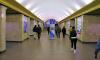 """Станция метро """"Сенная площадь"""" вновь доступна для пассажиров"""