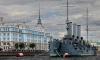 """Экипаж крейсера """"Аврора"""" провел специальную обработку объектов корабля"""