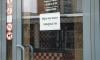 Кафе на Тельмана закрыли на две недели из-за работы в карантин