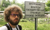 Блогеру Варламову запретили въезд на Украину