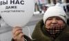 Маршрут шествия оппозиции в Москве не согласован с властями