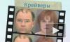 Российский суд отказался заочно арестовать приемных родителей Вани Скоробогатова