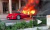 Видео: Житель Монако тушил полыхающий Ferrari с балкона