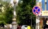 Автовладельцы Петербурга будут бороться с незаконной парковкой чиновников