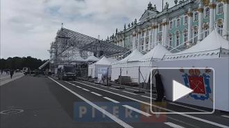 Видео: на Дворцовой площади стали собирать сцену ко дню ВМФ