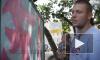 """Фестиваль """"Мультивидение"""". Вместо рекламы на щитах в Петербурге появились граффити"""