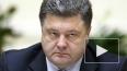 Последние новости Украины: Порошенко утвердил планы ...