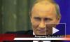 ЦИК официально объявил Путина президентом