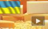 Роспотребнадзор недоволен качеством украинского сыра