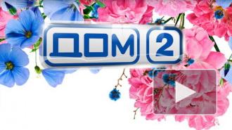 «Дом-2», последние новости и слухи: Бородина выходит замуж, а жители Сейшел устроили оргию