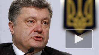 Петр Порошенко предлагает ввести на Украине советскую власть