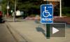 Инвалиды III группы получат дополнительное право на бесплатную парковку