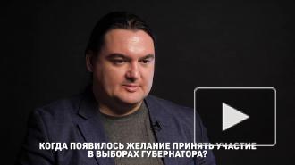 Красимир Врански о выдвижении в губернаторы