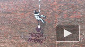 Неизвестные закрасили часть граффити Бэнкси в Рединге