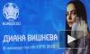 Балерина Диана Вишнева стала послом Евро-2020