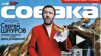 Старейший петербургский журнал «Собака.ru» отметил свое 15-летие