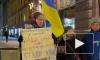 """На Малой Садовой устроили одиночный пикет """"Против войны с Украиной"""""""