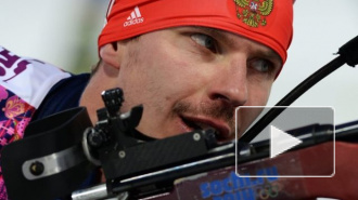 В масс-старте по биатлону в «Олимпийском» Шипулин выиграл серебро, а Устюгов объявил о завершении карьеры