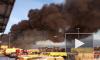 Пожар на Московском шоссе: что известно на данный момент