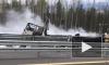 Видео: на трассе М-11 под Новгородом сгорел грузовик